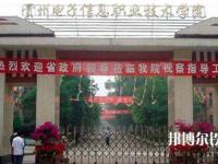 贵州2020年好的铁路学校有哪些