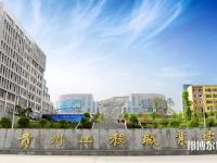 贵州2020年读铁路学校一年要多少钱