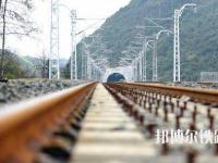 贵州2020年读铁路学校需要什么