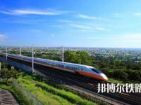 贵州2020年读铁路学校好不好
