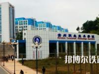 贵州2020年读什么铁路学校更有前途