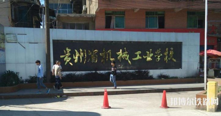 贵州2020年读什么铁路学校最好