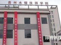 贵州2020年读什么铁路学校好