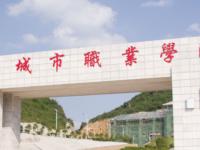 贵州2020年读什么铁路学校比较好