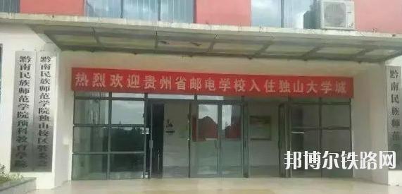 贵州2020年读什么铁路学校