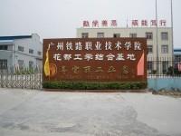 贵州2020年有名的铁路学校