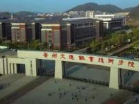 贵州2020年铁路学校录取分数线